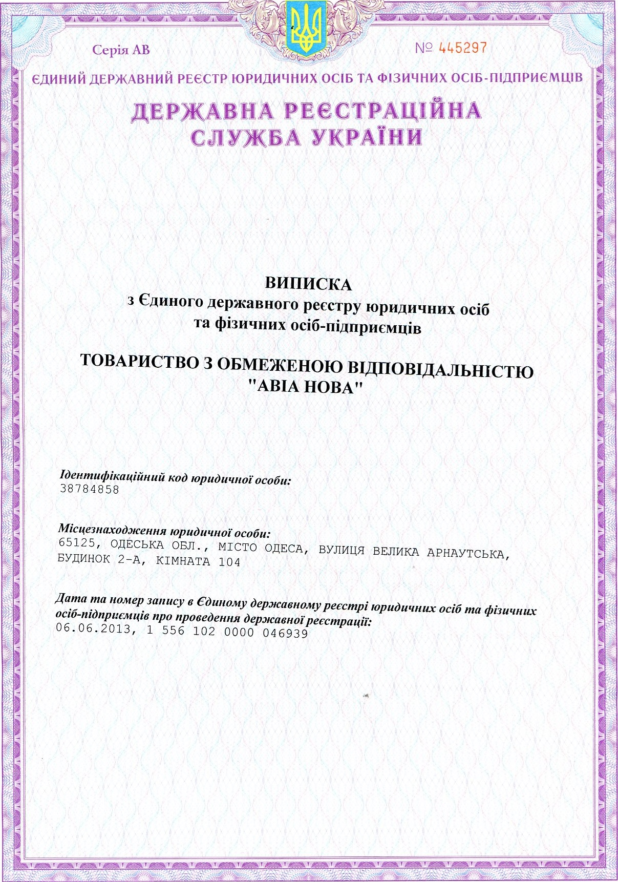 AviaNova registration certificate top
