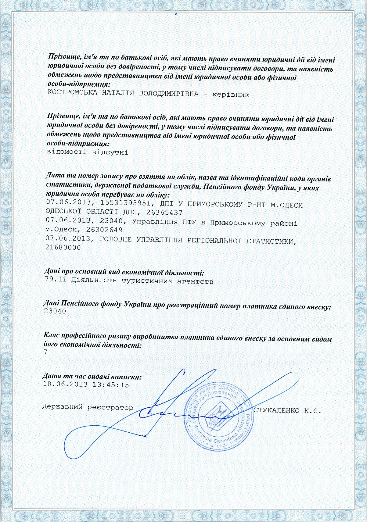 AviaNova registration certificate back